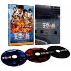 天空の蜂 豪華版 ブルーレイ+DVDセット