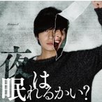 flumpool/夜は眠れるかい?(初回限定盤)(DVD付)