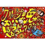 グループ魂/グループ魂の秩父ぱつんぱつんフェスティバル(雨)(Blu−ray Disc)