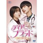 ディア・ブラッド〜私の守護天使 DVD−BOX2