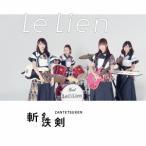 Le Lien/斬鉄剣(通常盤)