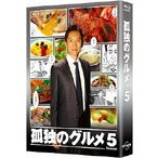 孤独のグルメ Season5 Blu-ray BOX(Blu-ray Disc)