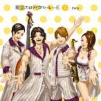 東京エロティカルパレード。/2 −two−(DVD付)