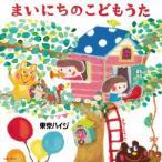 東京ハイジ まいにちのこどもうた はみがき・トイレ・おきがえに役立つキュートで可愛いしつけソング+おはなしミニアニメ(DVD付)
