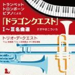 トリオ・デ・クエスト/トランペット、トロンボーン、ピアノによる「ドラゴンクエスト」I〜III名曲選 すぎやまこういち(作曲)