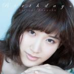 花岡なつみ/Birthdays(初回限定盤)(DVD付)
