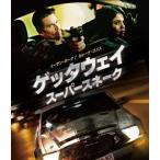 ゲッタウェイ スーパースネーク スペシャル・プライス(Blu−ray Disc)