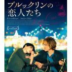 ブルックリンの恋人たち スペシャル・プライス(Blu−ray Disc)