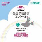 第82回(平成27年度)NHK全国学校音楽コンクール 全国コンクール 小学校の部