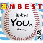 遊助/遊情BEST(初回生産限定盤)(DVD付)