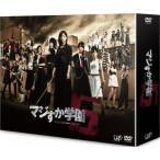 マジすか学園5 DVD−BOX
