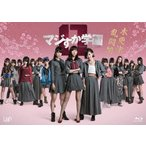 HKT48/氣志團/マジすか学園0 木更津乱闘編(Blu−ray Disc)