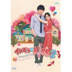 イタズラなKiss2〜Love in TOKYO スペシャル・メイキング Blu-ray(Blu-ray Disc)