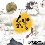 ハジ→/絆。(初回限定盤)(DVD付)