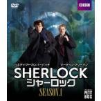 SHERLOCK/シャーロック DVD プチ・ボックス シーズン1