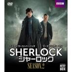 SHERLOCK/シャーロック DVD プチ・ボックス シーズン2
