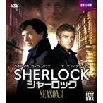SHERLOCK/シャーロック DVD プチ・ボックス シーズン3