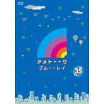 雨上がり決死隊/アメトーーク! ブルーーレイ35(Blu-ray Disc)
