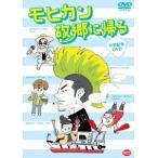 モヒカン故郷に帰る 公開記念DVD(特装限定版)