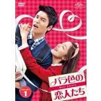 バラ色の恋人たち DVD−SET1