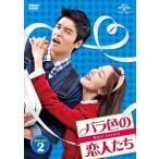 バラ色の恋人たち DVD−SET2