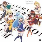 TVアニメ「この素晴らしい世界に祝福を!」キャラクターソングアルバム「唄う我らに臨時報酬を!」