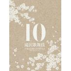 滝沢秀明/滝沢歌舞伎10th Anniversary「サントラ盤」(初回生産限定盤)