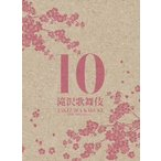 滝沢秀明/滝沢歌舞伎10th Anniversary「日本盤」