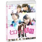 ヒロイン失格(Blu−ray Disc)