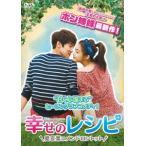 幸せのレシピ〜愛言葉はメンドロントット DVD−BOX1<シンプルBOX 5,000円シリーズ>