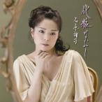 Yahoo!イーベストCD・DVD館石原詢子/化粧なおし(お得シングル)