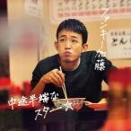 ファンキー加藤/中途半端なスター(通常盤)