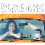 寿美菜子/Bye Bye Blue