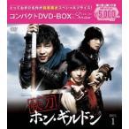 快刀ホン・ギルドン コンパクトDVD−BOX1(期間限定スペシャルプライス版)