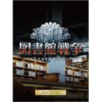 図書館戦争 THE LAST MISSION プレミアムBOX(Blu-ray Disc)