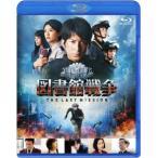図書館戦争 THE LAST MISSION ブルーレイ スタンダードエディション(Blu-ray Disc)