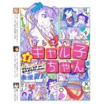 おしえて! ギャル子ちゃん 第1巻(Blu−ray Disc)