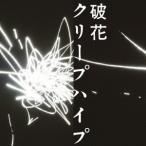 クリープハイプ/破花(初回限定盤)(DVD付)