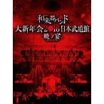 和楽器バンド/和楽器バンド 大新年会2016 日本武道館 −暁ノ宴−(2CD付)