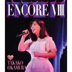 """岡村孝子/OKAMURA TAKAKO CONCERT 2015 """"T's GARDEN 〜渋谷公会堂 FINAL〜""""ENCORE VIII(Blu-"""
