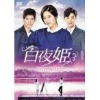白夜姫 DVD−BOX2