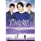 白夜姫 DVD−BOX5