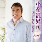 小金沢昇司/小金沢昇司 ベストセレクション2016
