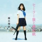 橋本環奈/セーラー服と機関銃(通常盤Type−A)(DVD付)