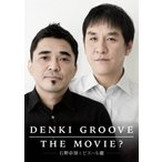 電気グルーヴ/DENKI GROOVE THE MOVIE? 〜石野卓球とピエール瀧〜