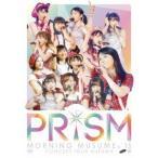 モーニング娘。'15/モーニング娘。'15 コンサートツアー2015秋〜 PRISM 〜