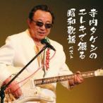寺内タケシ/寺内タケシのエレキで綴る昭和歌謡 キング・スーパー・ツイン・シリーズ 2016