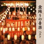/盆踊りの音楽 キング・スーパー・ツイン・シリーズ 2016