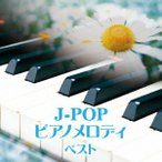 /J-POP ピアノメロディ キング・スーパー・ツイン・シリーズ 2016