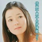 倍賞千恵子/倍賞千恵子の抒情歌 キング・スーパー・ツイン・シリーズ 2016